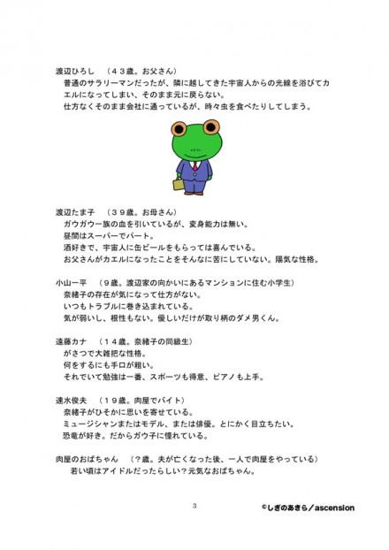ガウ子企画書2014_3