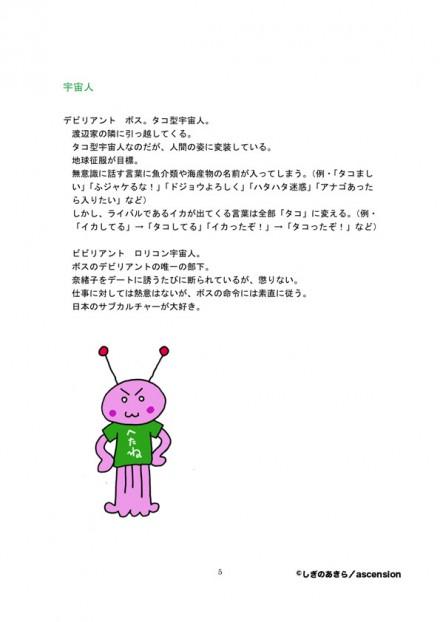 ガウ子企画書2014_5