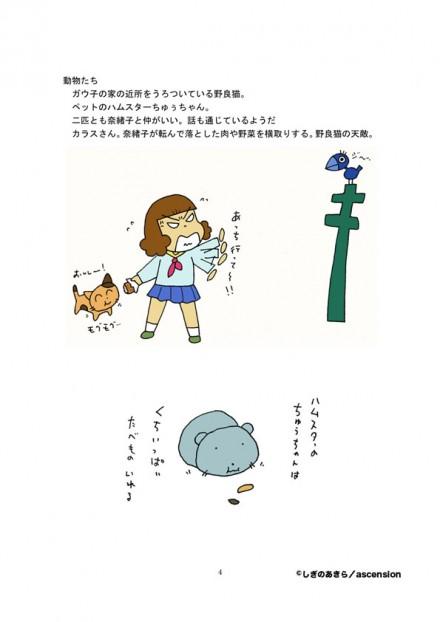 ガウ子企画書2014_4
