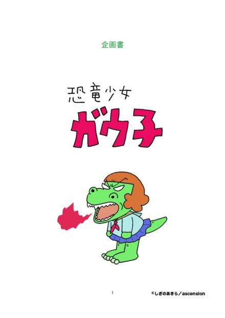ガウ子企画書2014_1